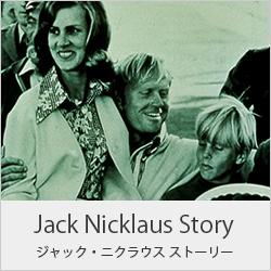 Jack Nicklaus Story ジャック・ニクラウスストリア