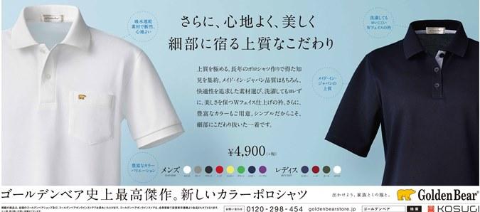 無地ポロシャツs