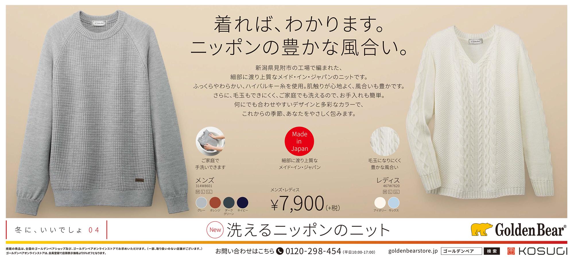 _4_gb_2018_aw_knit_5d_asahi.ai