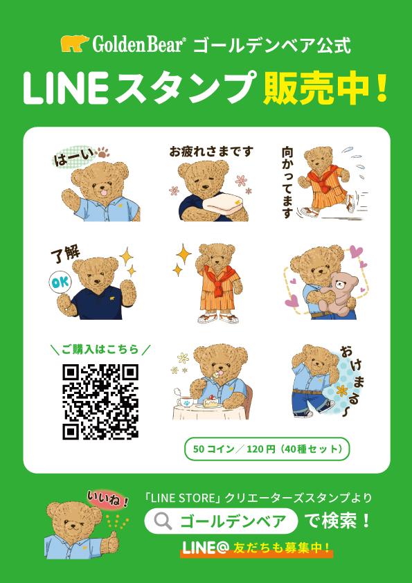 LINEスタンプ販売中POP_A4