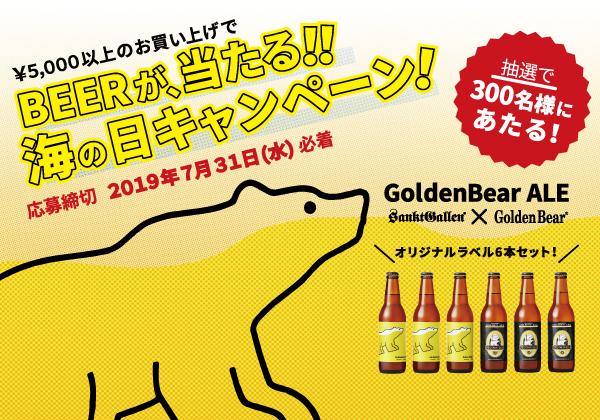 ビールがあたる!海の日キャンペーン_横